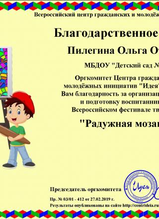 Пилегина Ольга Оттовна