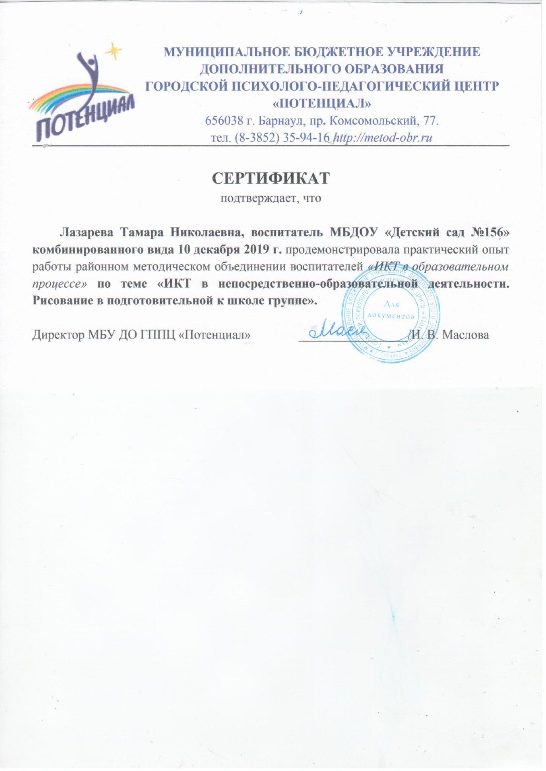 Лазарева Т.Н